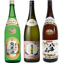 朝日山 純米酒 1.8Lと越乃寒梅 無垢 純米大吟醸 1.8L と 八海山 特別本醸造 1.8L 日本酒 3本 飲み比べセット