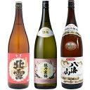 北雪 金星 無糖酒 1.8Lと越乃寒梅 無垢 純米大吟醸 1.8L と 八海山 特別本醸造 1.8L 日本酒 3本 飲み比べセット