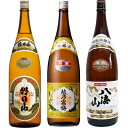 朝日山 千寿盃 1.8Lと越乃寒梅 別撰吟醸 1.8L と 八海山 特別本醸造 1.8L 日本酒 3本 飲み比べセット