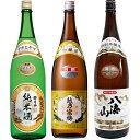 朝日山 純米酒 1800mlと越乃寒梅 別撰吟醸 1800ml と 八海山 特別本醸造 1800ml 日本酒 3