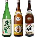 五代目 幾久屋 1.8Lと越乃寒梅 白ラベル 1.8L と 八海山 特別本醸造 1.8L 日本酒 3本 飲み比べセット