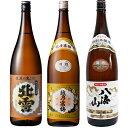 北雪 佐渡の鬼ころし 超大辛口 1.8Lと越乃寒梅 白ラベル 1.8L と 八海山 特別本醸造 1.8L 日本酒 3本 飲み比べセット
