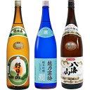 朝日山 百寿盃 1.8Lと越乃寒梅 灑 純米吟醸 1.8L と 八海山 特別本醸造 1.8L 日本酒 3本 飲み比べセット