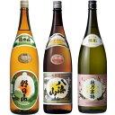 朝日山 百寿盃 1.8Lと八海山 普通酒 1.8L と 越乃寒梅 無垢 純米大吟醸 1.8L 日本酒 3本 飲み比べセット