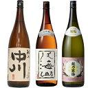 越乃中川 1.8Lと八海山 吟醸 1.8L と 越乃寒梅 無垢 純米大吟醸 1.8L 日本酒 3本 飲み比べセット