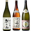 朝日山 純米吟醸 1.8Lと八海山 吟醸 1.8L と 越乃寒梅 無垢 純米大吟醸 1.8L 日本酒 3本 飲み比べセット