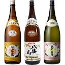越乃寒梅 白ラベル 1.8Lと八海山 特別本醸造 1.8L と 越乃寒梅 無垢 純米大吟醸 1.8L 日本酒 3本 飲み比べセット