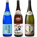 越乃寒梅 灑 純米吟醸 1.8Lと八海山 特別本醸造 1.8L と 越乃寒梅 無垢 純米大吟醸 1.8L 日本酒 3本 飲み比べセット