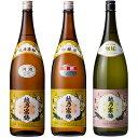 越乃寒梅 白ラベル 1.8Lと越乃寒梅 別撰吟醸 1.8L と 越乃寒梅 無垢 純米大吟醸 1.8L 日本酒 3本 飲み比べセット