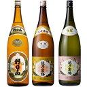 朝日山 千寿盃 1.8Lと越乃寒梅 白ラベル 1.8L と 越乃寒梅 無垢 純米大吟醸 1.8L 日本酒 3本 飲み比べセット