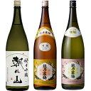 朝日山 純米吟醸 1.8Lと越乃寒梅 白ラベル 1.8L と 越乃寒梅 無垢 純米大吟醸 1.8L 日本酒 3本 飲み比べセット