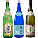朝日山 純米酒 1.8Lと越乃寒梅 灑 純米吟醸 1.8L と 越乃寒梅 無垢 純米大吟醸 1.8L 日本酒 3本 飲み比べセット
