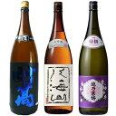 妙高 旨口四段仕込 本醸造 1.8Lと八海山 吟醸 1.8L と 越乃寒梅 特撰 吟醸 1.8L 日本酒 3本 飲み比べセット