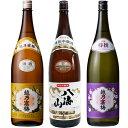 越乃寒梅 白ラベル 1.8Lと八海山 特別本醸造 1.8L と 越乃寒梅 特撰 吟醸 1.8L 日本酒 3本 飲み比べセット
