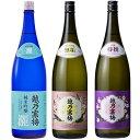 越乃寒梅 灑 純米吟醸 1.8Lと越乃寒梅 無垢 純米大吟醸 1.8L と 越乃寒梅 特撰 吟醸 1.8L 日本酒 3本 飲み比べセット