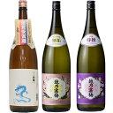 白龍 龍ラベル からくち1.8Lと越乃寒梅 無垢 純米大吟醸 1.8L と 越乃寒梅 特撰 吟醸 1.8L 日本酒 3本 飲み比べセット