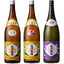 越乃寒梅 白ラベル 1.8Lと越乃寒梅 別撰吟醸 1.8L と 越乃寒梅 特撰 吟醸 1.8L 日本酒 3