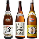 八海山 特別本醸造 1.8Lと八海山 吟醸 1.8L と 越...