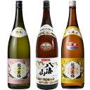 越乃寒梅 無垢 純米大吟醸 1.8Lと八海山 特別本醸造 1.8L と 越乃寒梅 別撰吟醸 1.8L 日本酒 3本 飲み比べセット