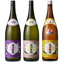 越乃寒梅 特撰 吟醸 1.8Lと越乃寒梅 無垢 純米大吟醸 1.8L と 越乃寒梅 別撰吟醸 1.8L 日本酒 3本 飲み比べセット