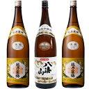 越乃寒梅 白ラベル 1.8Lと八海山 特別本醸造 1.8L と 越乃寒梅 白ラベル 1.8L 日本酒 3本 飲み比べセット