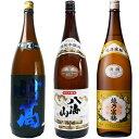 妙高 旨口四段仕込 本醸造 1.8Lと八海山 特別本醸造 1.8L と 越乃寒梅 白ラベル 1.8L 日本酒 3本 飲み比べセット
