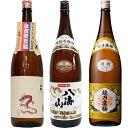 白龍 新潟純米吟醸 龍ラベル 1.8Lと八海山 特別本醸造 1.8L と 越乃寒梅 白ラベル 1.8L 日本酒 3本 飲み比べセット