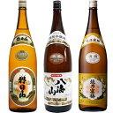 朝日山 千寿盃 1.8Lと八海山 特別本醸造 1.8L と 越乃寒梅 白ラベル 1.8L 日本酒 3本 飲み比べセット
