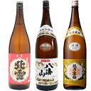 北雪 金星 無糖酒 1.8Lと八海山 特別本醸造 1.8L と 越乃寒梅 白ラベル 1.8L 日本酒 3本 飲み比べセット