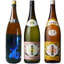 妙高 旨口四段仕込 本醸造 1.8Lと越乃寒梅 無垢 純米大吟醸 1.8L と 越乃寒梅 白ラベル 1.8L 日本酒 3本 飲み比べセット