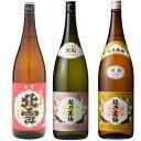 北雪金星無糖酒1.8Lと越乃寒梅無垢純米大吟醸1.8Lと越乃寒梅白ラベル1...