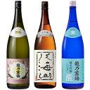 越乃寒梅 無垢 純米大吟醸 1.8Lと八海山 吟醸 1.8L と 越乃寒梅 灑 純米吟醸 1.8L 日本酒 3本 飲み比べセット