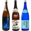 妙高 旨口四段仕込 本醸造 1.8Lと八海山 特別本醸造 1.8L と 越乃寒梅 灑 純米吟醸 1.8L 日本酒 3本 飲み比べセット