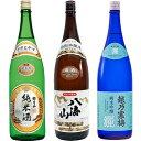 朝日山 純米酒 1.8Lと八海山 特別本醸造 1.8L と 越乃寒梅 灑 純米吟醸 1.8L 日本酒 3本 飲み比べセット
