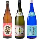 北雪 金星 無糖酒 1.8Lと越乃寒梅 無垢 純米大吟醸 1.8L と 越乃寒梅 灑 純米吟醸 1.8L 日本酒 3本 飲み比べセット