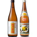 越乃寒梅 金無垢 純米大吟醸 720ml と 八海山 720ml 日本酒 2本 飲み比べセット