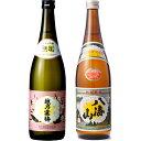 越乃寒梅 無垢 純米大吟醸 720ml と 八海山 720ml 日本酒 2本 飲み比べセット