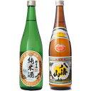 父の日 プレゼント 朝日山 純米酒 720ml と 八海山 ...