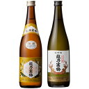 越乃寒梅 白ラベル 720ml と 越乃寒梅 超特撰大吟醸 720ml 日本酒 2本 飲み比べセット