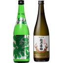 越後流旨口 潟 本醸造 720ml と 越乃寒梅 超特撰大吟醸 720ml 日本酒 2本 飲み比べセット
