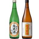 朝日山 純米酒 720ml と 越乃寒梅 金無垢 純米大吟醸 720ml 日本酒 2本 飲み比べセット