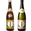 越乃寒梅 別撰 吟醸 720ml と 越乃寒梅 無垢 純米大吟醸 720ml 日本酒 2本 飲み比べセット