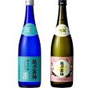 越乃寒梅 灑 純米吟醸 720ml と 越乃寒梅 無垢 純米大吟醸 720ml 日本酒 2本 飲み比べセット