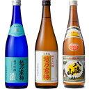 越乃寒梅 灑 純米吟醸 720ml と 越乃寒梅 金無垢 純米大吟醸 720mlと八海山 720ml 日本酒 3