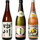 越乃中川 720ml と 越乃寒梅 無垢 純米大吟醸 720mlと八海山 720ml 日本酒 3本 飲み比べセット