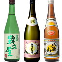 五代目 幾久屋 720ml と 越乃寒梅 無垢 純米大吟醸 720mlと八海山 720ml 日本酒 3本 飲み比べセット