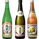 朝日山 純米酒 720ml と 越乃寒梅 無垢 純米大吟醸 720mlと八海山 720ml 日本酒 3本 飲み比べセット