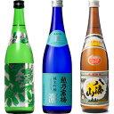 越後流旨口 潟 本醸造 720ml と 越乃寒梅 灑 純米吟醸 720mlと八海山 720ml 日本酒 3本 飲み比べセット