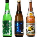 越後流旨口 潟 本醸造 720ml と 妙高 旨口四段 720mlと八海山 720ml 日本酒 3本 飲み比べセット