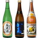 朝日山 純米酒 720ml と 妙高 旨口四段 720mlと八海山 720ml 日本酒 3
